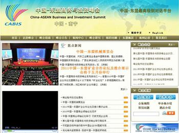 中国-东盟商务与投资峰会-中文版