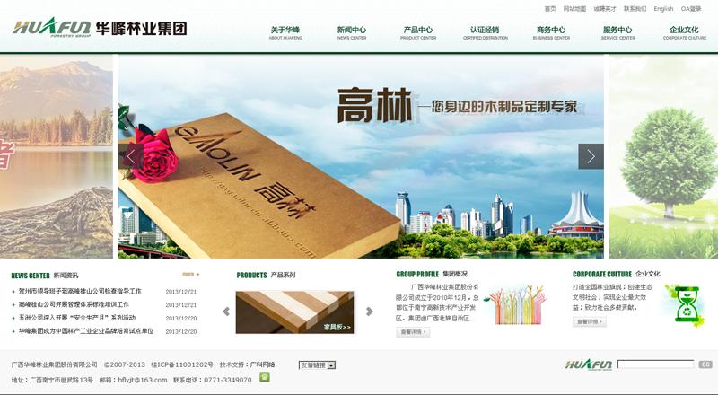 广西华峰林业集团股份有限公司
